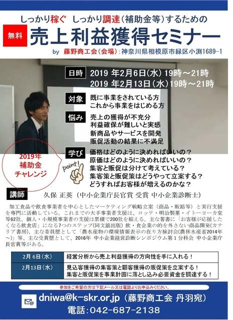 久保正英 中小企業診断士 セミナーチラシ.jpg