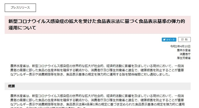 エコ食品健究会.jpg