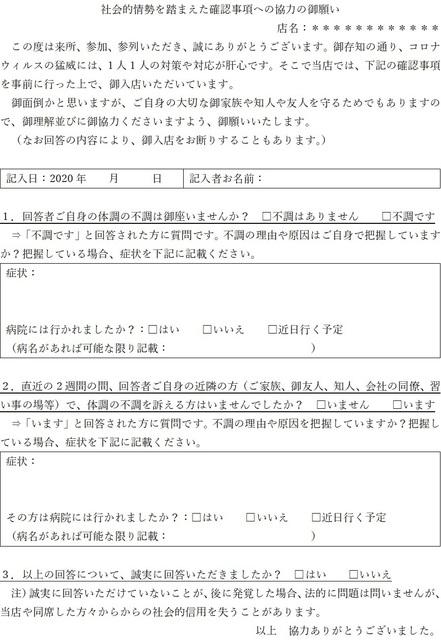 コロナウイルス対策入店確認アンケート(久保正英).jpg