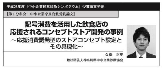 久保正英 中小企業庁長官賞受賞.jpg