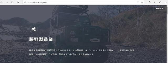 藤野製造業プロジェクト 久保正英 中小企業診断士.jpg