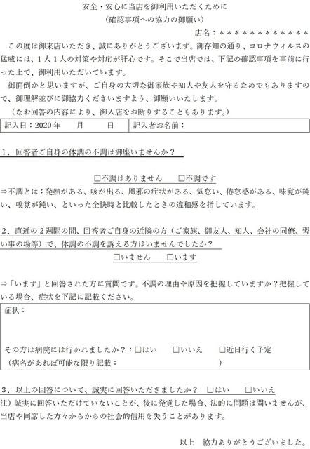 飲食店コロナ(感染症)対策アンケート.jpg