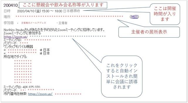 ZOOM招待時メール案内画像久保正英.jpg